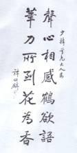 茶陵谭氏书法世家